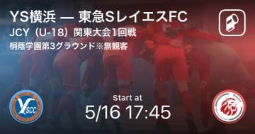【日本クラブユースサッカー選手権(U-18)関東大会1回戦】まもなく開始!YS横浜vs東急Sレ...