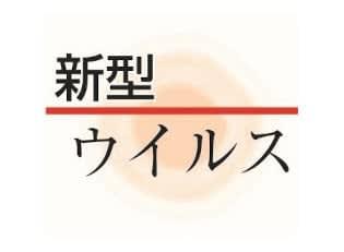 【速報】三条と阿賀野で各6人感染(5月16日)