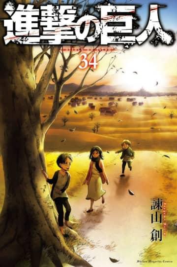 漫画家・諫山創さんによる「進撃の巨人」の単行本最終巻表紙(講談社提供・共同)
