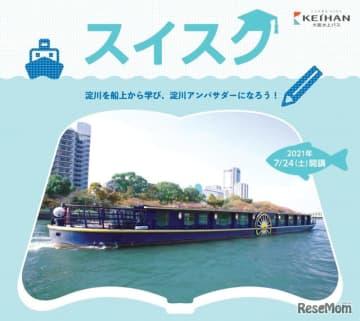 学習船企画「スイスク」開講…5つのテーマで淀川を知る