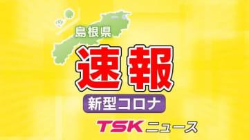 【新型コロナ速報】島根 2日ぶり感染確認なし