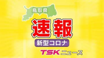 【新型コロナ速報】鳥取 9日連続感染確認なし