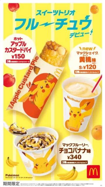 「マクドナルド」にピカチュウが出現! ひんやりスイーツなど3種類を発売