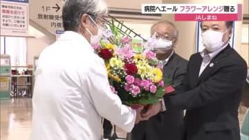 JAしまねが病院へエール フラワーアレンジメントを贈る(島根・出雲市)