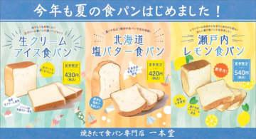 【夏季限定食パン】焼きたて食パン専門店「一本堂」が『生クリームアイス食パン』『北海道塩...