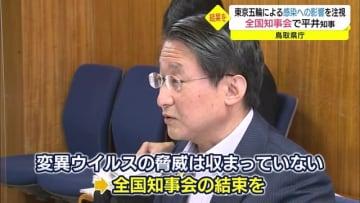 大きなイベント(東京五輪)開催がもたらす影響に言及 平井知事(鳥取県)