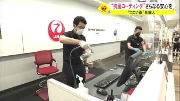 ニュース画像:苦境の航空業界 コロナ後を見据え「抗菌コーティング」さらなる安心を 秋田