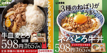 吉野家の夏季限定メニュー、「牛皿麦とろ御膳」「ネバとろ牛丼」が登場