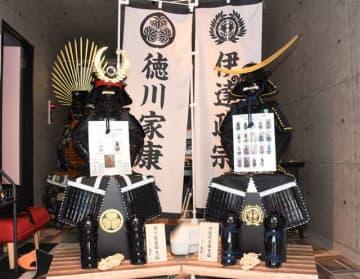 店先に並べられた徳川家康(左)と伊達政宗の甲冑