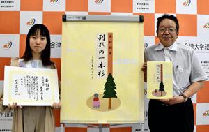 天童さん(会津大短大部)デザイン採用 菓子 「別れの一本杉」新包装紙