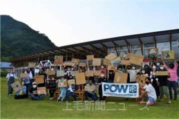 片品村役場に向かって気候変動の問題を訴えるメッセージを掲げる参加者ら