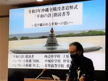 「平和の詩」朗読者を発表する沖縄県の玉城デニー知事=11日、沖縄県庁