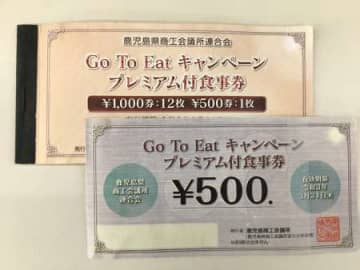 使用期限が再延長された鹿児島県商工会議所連合会の「Go To イート」食事券