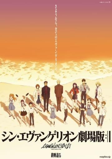 「さようなら、全てのエヴァンゲリオン」『シン・エヴァンゲリオン劇場版』公開中ポスター2 - (C)カラー