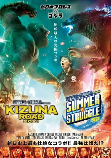 「KIZUNA ROAD 2021」「SUMMER STRUGGLE 2021」とのコラボポスタービジュアル - (C) 2021WARNER BROS. ENTERTAINMENT INC. & L