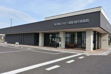 防災道の駅に選ばれた道の駅「しちのへ」=11日、七戸町