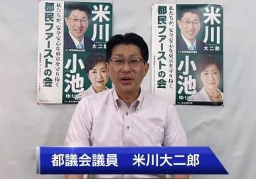 「米川大二郎のチャンネル」より