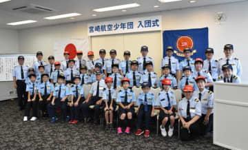 ニュース画像:今年も11人入団 宮崎航空少年団結成30年