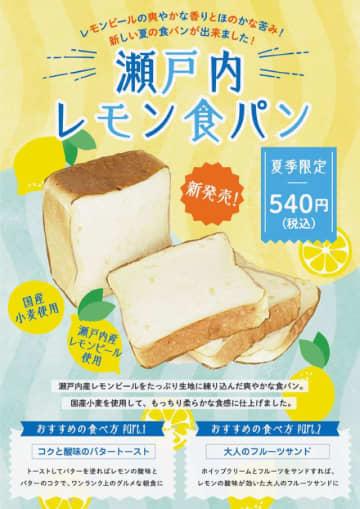 焼きたて食パン専門店「一本堂」夏季限定&新作レモン風味を発売! 画像