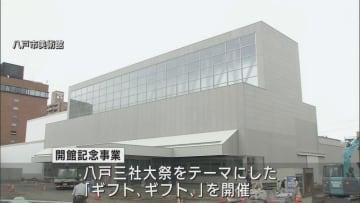 八戸市美術館 11月3日に開館