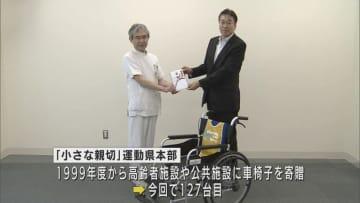 青森市立浪岡病院に車椅子を寄贈 画像