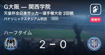 【速報中】G大阪vs関西学院は、G大阪が2点リードで前半を折り返す 画像