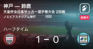 【速報中】神戸vs鈴鹿は、神戸が1点リードで前半を折り返す 画像