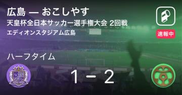 【速報中】広島vsおこしやすは、おこしやすが1点リードで前半を折り返す 画像