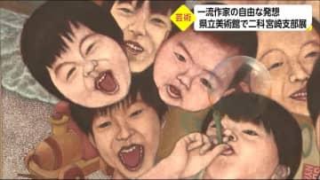 美術団体「二科会」宮崎支部の展覧会 宮崎県