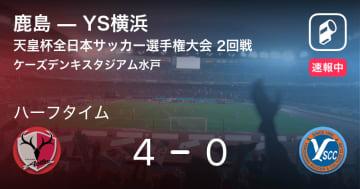 【速報中】鹿島vsYS横浜は、鹿島が4点リードで前半を折り返す 画像