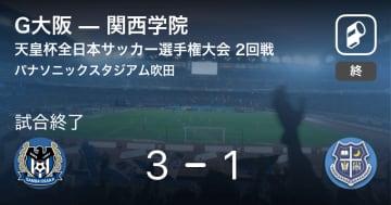 【天皇杯2回戦】G大阪が攻防の末、関西学院から逃げ切る 画像