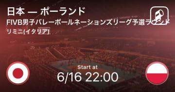 【FIVB男子バレーボールネーションズリーグ予選ラウンド】まもなく開始!日本vsポーランド 画像