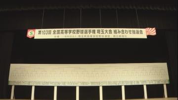 夏の高校野球組み合わせ抽選会 来月9日開幕へ/埼玉 画像