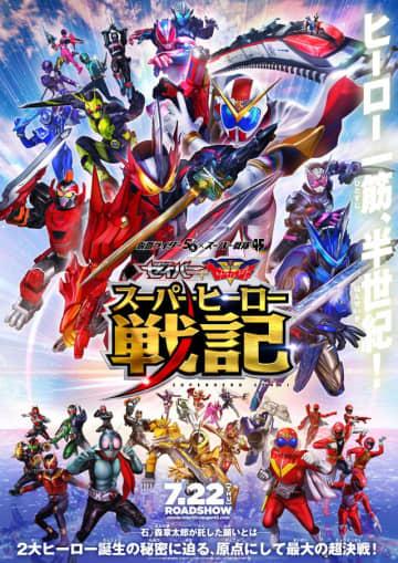 『スーパーヒーロー戦記』歴代ヒーロー集結の本ビジュアル!監督は田崎竜太、脚本は毛利亘宏