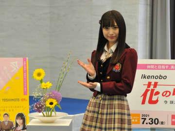 NMB48梅山恋和、初いけばなの自己採点はまさかの…!? 『Ikenobo花の甲子園』にアピール