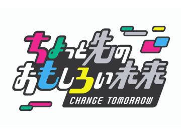 人気芸人と一緒に未来を覗いてみよう! 未来体験イベント『ちょもろー』東京竹芝で開催!