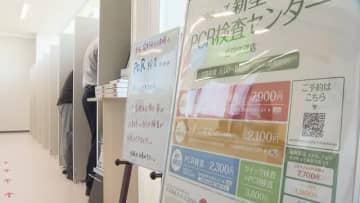 ニュース画像:福岡空港 沖縄・北海道行き 無料でコロナ検査スタート 事前予約必要 陽性の場合は搭乗不可