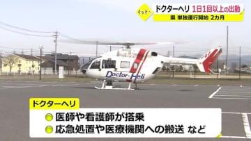 ニュース画像:ドクターヘリの出動は2カ月で77回  福井県防災ヘリと合同訓練