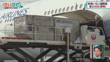 ニュース画像:無人の国際線…コロナ禍の新千歳空港を貨物が救う? けいナビ
