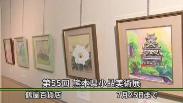 鶴屋百貨店で「熊本県小品美術展」始まる
