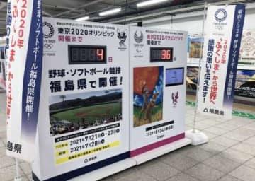 福島駅構内に設置された東京五輪のカウントダウンボードとのぼり旗=19日、福島市