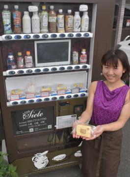 自動販売機で手作りシフォンケーキの販売を始めたカフェ・シエテの津久井奈々さん=筑西市小川