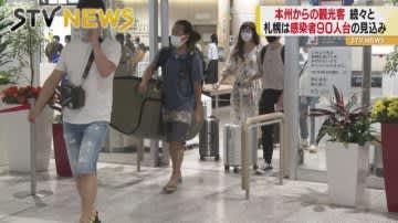 ニュース画像:空港に観光客続々 4連休スタートの北海道 札幌の感染者「90人台」