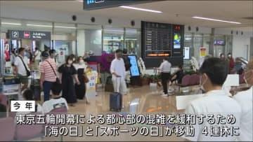 ニュース画像:4連休初日 宮崎空港は観光客や帰省客で賑わう 宮崎県