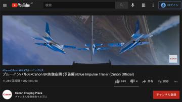 ニュース画像:ブルーインパルス初の8Kワイド動画公開。キヤノン「EOS R5」など活用