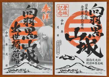 会津美里町観光協会が販売している第2弾の御城印(左)。右は第1弾の御城印。