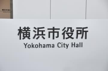 横浜市役所入口