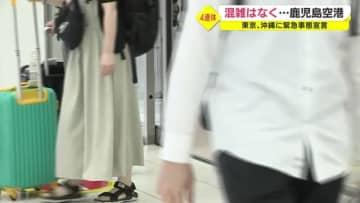 ニュース画像:4連休初日 鹿児島空港では目立った混雑は見られず