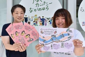 製作したパンフレットを持つ豊田さん(左)と田中さん