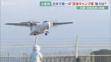 ニュース画像:日本でココだけ! 空港の敷地内にあるキャンプ場 兵庫・豊岡市のコウノトリ但馬空港